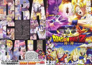 HD-Folleto-Dragon-Ball-Z-La-batalla-de-los-dioses-1